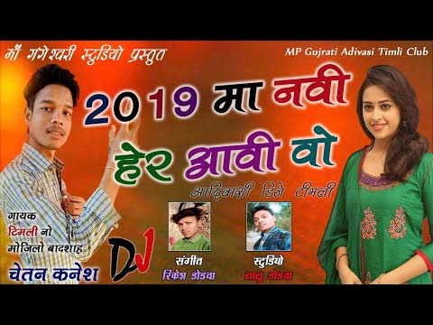 2019 Ma Navi Her Aavi Vo | Chetan Kanesh | Adivasi Dj Timli Song 2019