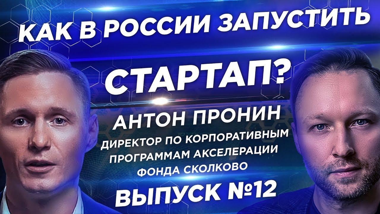 Как найти деньги на стартап? Как презентовать проект? IT-столица России. Антон Пронин