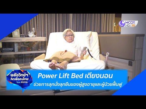 Power Lift Bed เตียงนอนช่วยผู้สูงอายุและผู้ป่วยฟื้นฟู 2 พ ย  63 พลังวิทย์ฯ คิดเพื่อคนไทย  9 MCOT HD