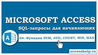 SQL: Агрегатные функции SUM, AVG, COUNT, MIN, MAX в запросах Access