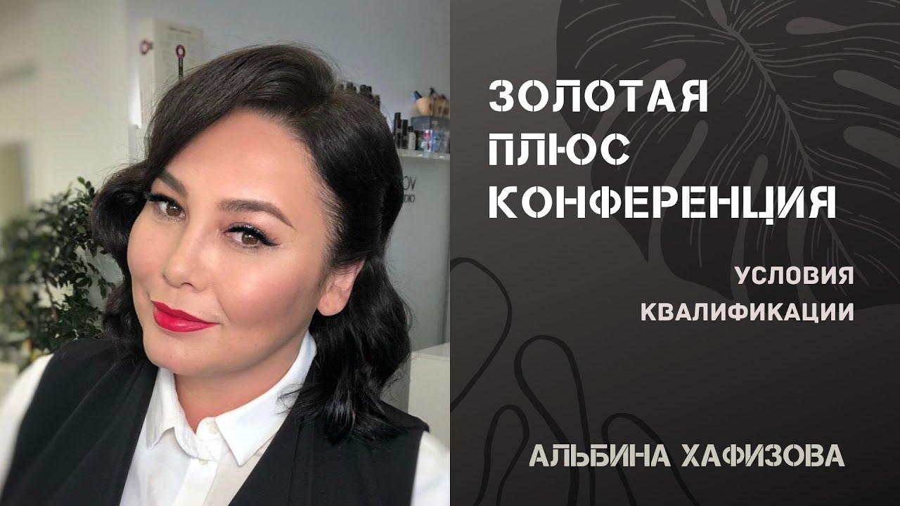 Золотая Плюс Конференция. Условия квалификации - Альбина Хафизова