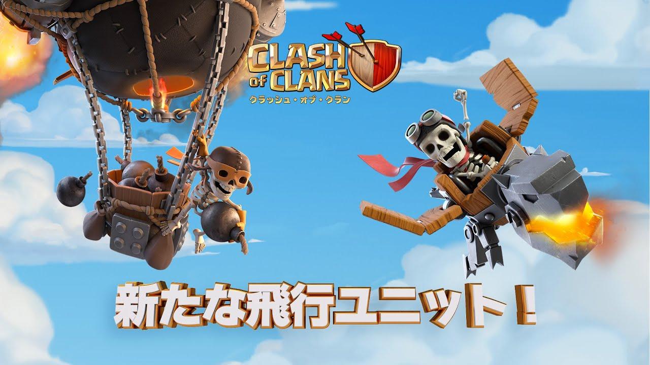 【クラクラ】新たな飛行ユニット!