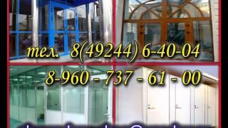 Производство ПВХ и AL конструкций.(Собственное производство ПВХ и AL конструкций. Окна, двери ПВХ Профиль Proplex. Остекление лоджий и балконов...., 2013-03-23T18:25:34.000Z)