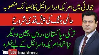3 July 2020  Mashriq e wusta main jang kay badal. Imran Khan's exclussive