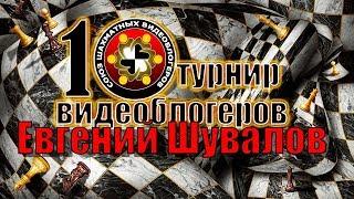 10 турнир шахматных видеоблогеров. Евгений Шувалов. Приз за самую красочную картинку прямого эфира