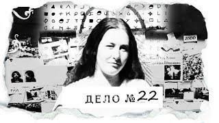 ДЕЛО №22 |Коллин Стэн| - девушка в коробке