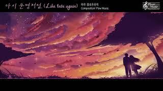 [자작곡] 다시 운명처럼 (Like fate again) / 뉴에이지 잔잔한 피아노곡