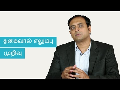 Stress fracture- Symptoms, diagnosis and treatment | Tamil