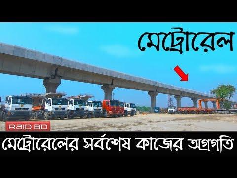 মেট্রোরেলের সর্বশেষ কাজের অগ্রগতি ১৪/২/২০২০ | Dhaka Metro Rail 2020 | Raid BD