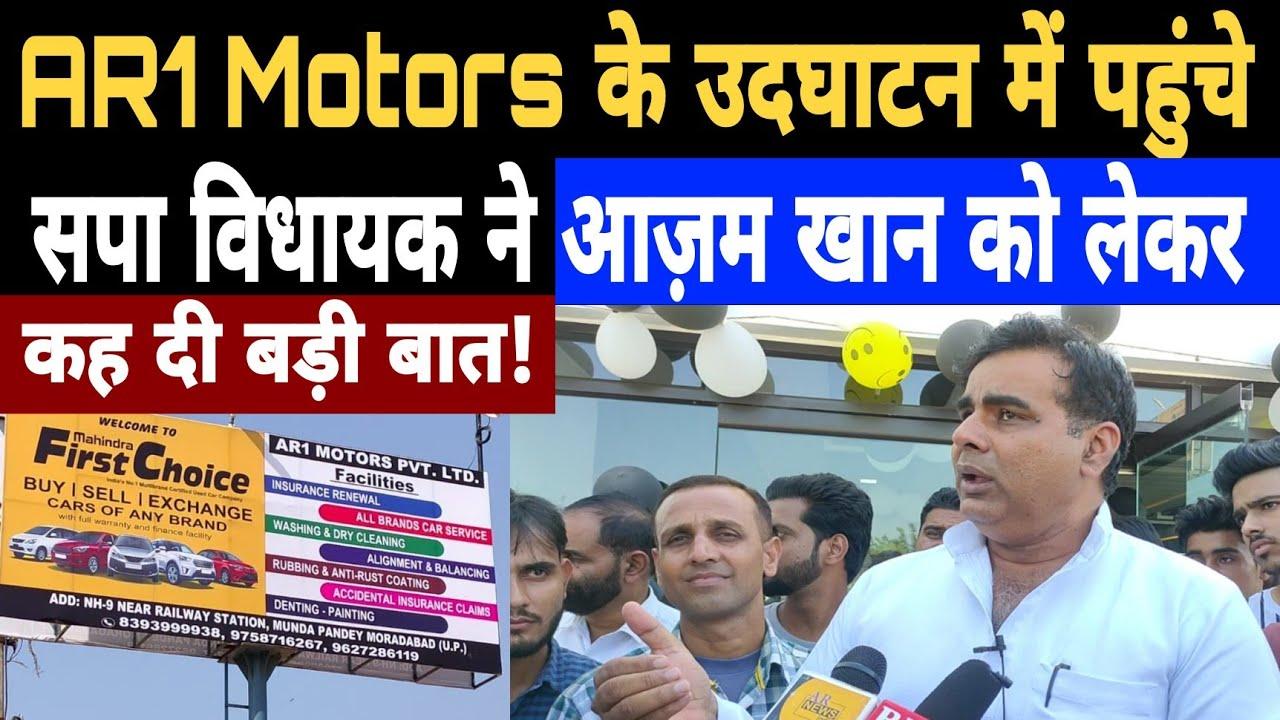 AR1 Motors Opening ceremony | SP MLA Faheem Ahmad | Azam Khan | Rampur News