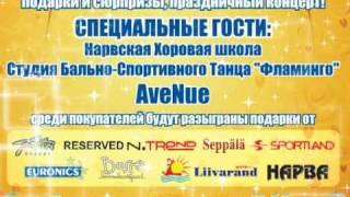 Реклама. Astri Keskus