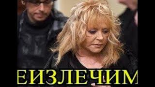 Дни Пугачевой СОЧТЕНЫ! - Растущая ОПУХОЛЬ заставила Галкина отказатся от ПРИМАДОННЫ!