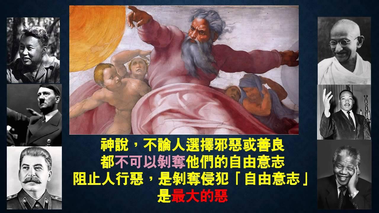 基督教的繆誤: 全能和全善的神是荒繆的 - YouTube