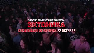 Популярная Удмуртская Дискотека в Ижевске