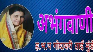 सुंदर असे भजन ! गोदावरी ताई मुंडे ! Godavari tai munde bhajan | Pradip Sound official
