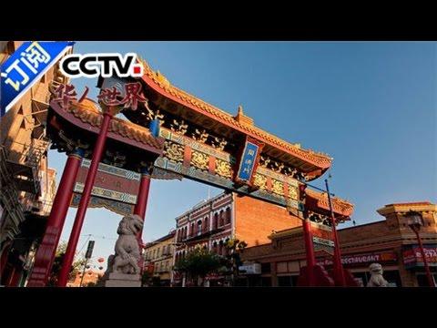 《华人世界》 20161109 | CCTV-4