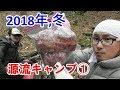 2018冬、源流キャンプ①!寒さには激辛ラーメン!