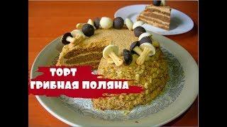 Торт на День Рождения, который Получается всегда (Орехово-Кофейный торт)!