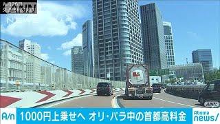 五輪期間中の首都高料金値上げ決定へ 1000円UPが軸(19/08/23)