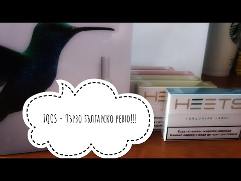 IQOS цигара/Разопаковане/Първо българско ревю!!! 😊