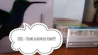 IQOS сигарети/Розпакування/Перше болгарське огляд!!!