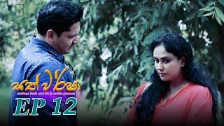 Sath Warsha   Episode 12 - (2021-05-14)   ITN Thumbnail