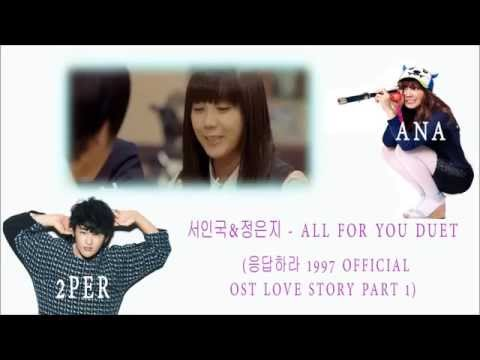 [DUET] 서인국&정은지 - All For You (응답하라 1997 Official OST Love Story Part 1)