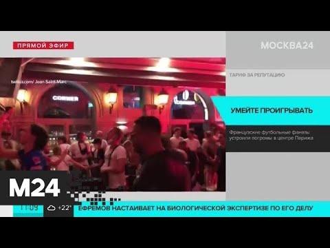 Французские футбольные фанаты устроили беспорядки в центре Парижа - Москва 24