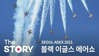 [더스토리 직캠] T-50B의 고난도 곡예 비행, 서울…