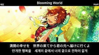 MaM - Blooming World
