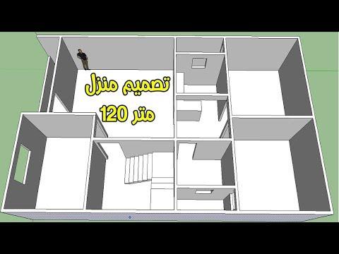 تصميم منزل مساحة 120 متر 15 8 م Sketchup 2017 3d Youtube