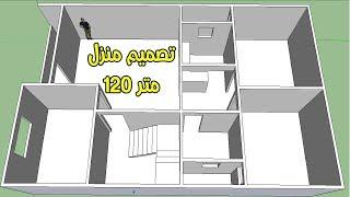 تصميم منزل مساحة 120 متر 15 8 م Sketchup 2017 3d