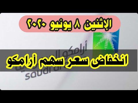 سعر سهم ارامكو اليوم مباشر   حوافز من أرامكو للسعوديين ...