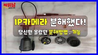 50만원짜리 CCTV 카메라 완전 분해! 간단한 분해 …