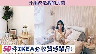 50件IKEA必收質感單品!! 升級改造我的房間+Room Tour thumbnail