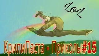 КрипиПаста - Приколы#15 (С 1 Апреля)