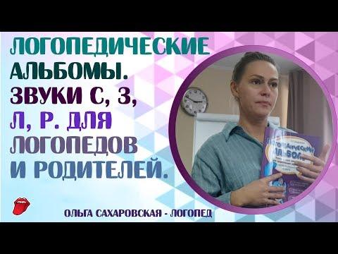 Логопедические альбомы О. Сахаровской на звуки С, З, Л, Р. Обзор содержания от автора