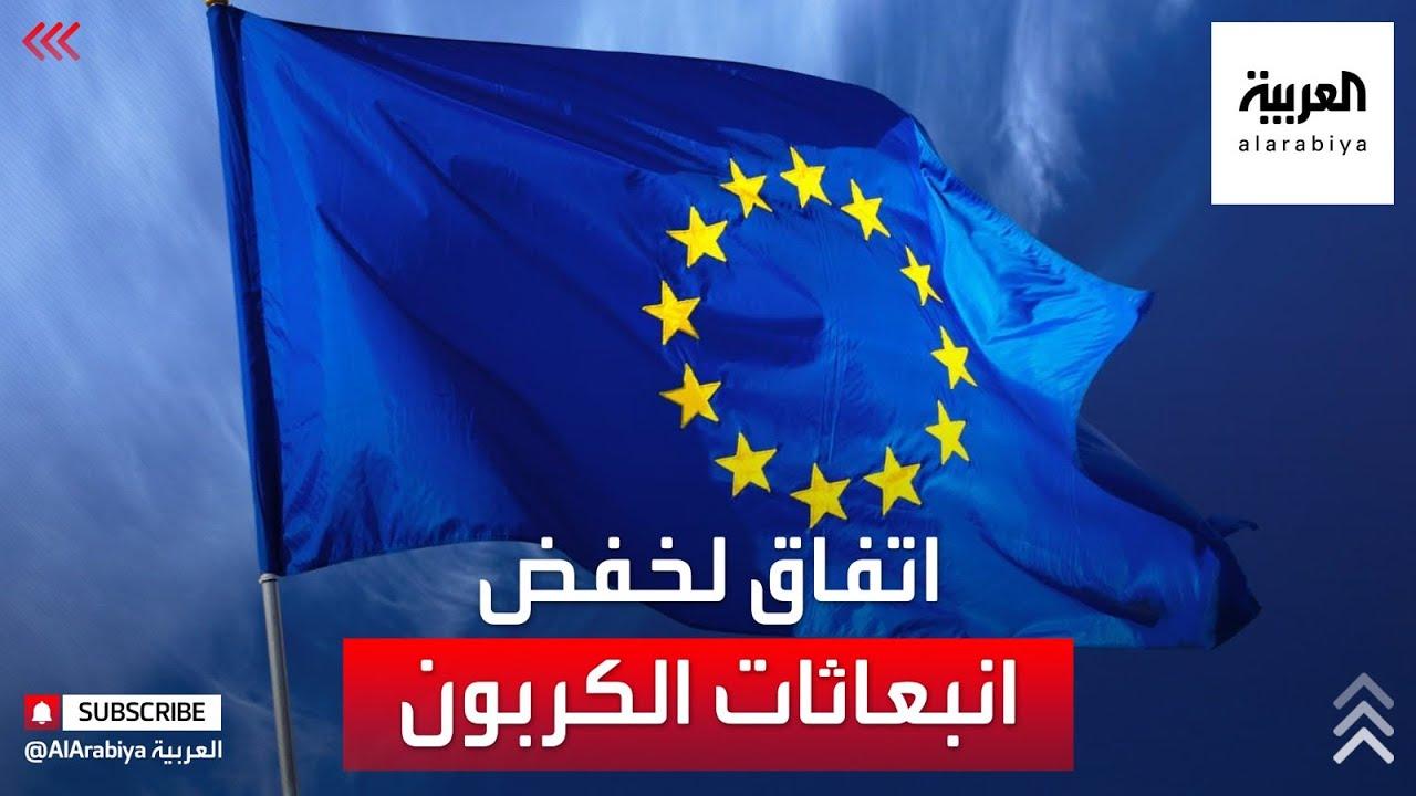 اتفاق أوروبي على خفض انبعاثات الكربون  - نشر قبل 5 ساعة
