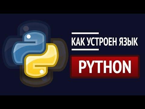 Как устроен Python? ► Детальный разбор