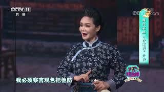 [梨园闯关我挂帅]现代京剧《沙家浜》片段 演唱:杜旭东 张华敏 卓林| CCTV戏曲 - YouTube