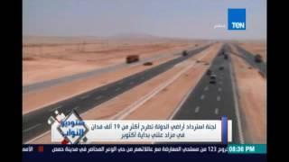 لجنة إسترداد أراضي الدولة تطرح أكثر من 19 ألف فدان في مزاد علني بداية أكتوبر
