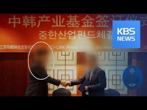 조국 장관 5촌 조카 구속…검찰, 조 장관 딸 소환 조사 / KBS뉴스(News)