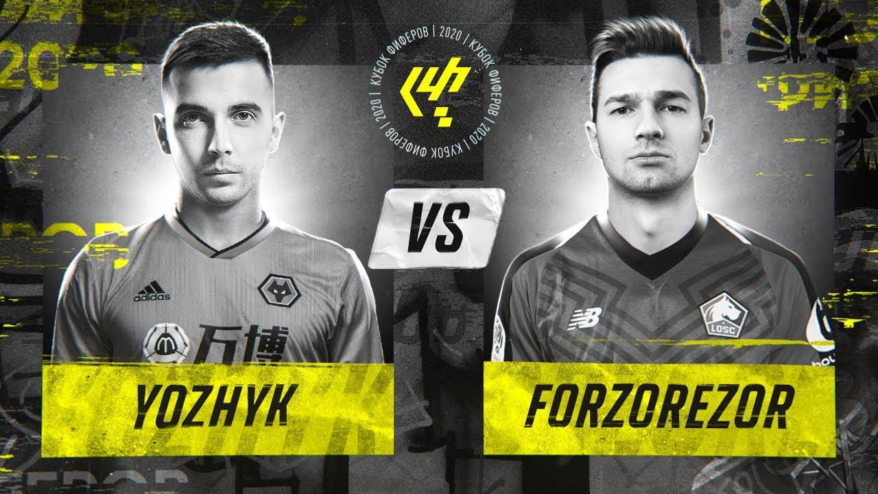 КУБОК ФИФЕРОВ 2020! 1/8 ФИНАЛА // FORZOREZOR vs. YOZHYK