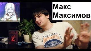 Интервью, которое отказались публиковать. Max Maximov.