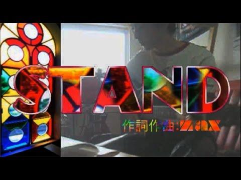 STAND 〜 あまえないで 〜 / 作詞作曲:ZAX