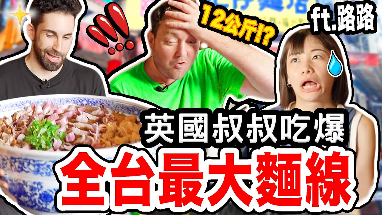 英國叔叔吃爆12KG的台灣巨無霸麵線🍜😱🇬🇧ft. @路路LULU BIGGEST NOODLE BOWL IN TAIWAN