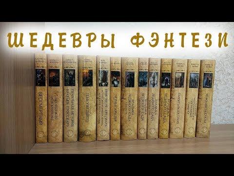 Шедевры фэнтези. Книжная серия