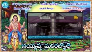 Ayyappa Makara Jyothi Telugu Movie Video Songs JukeBox || Devotional Songs