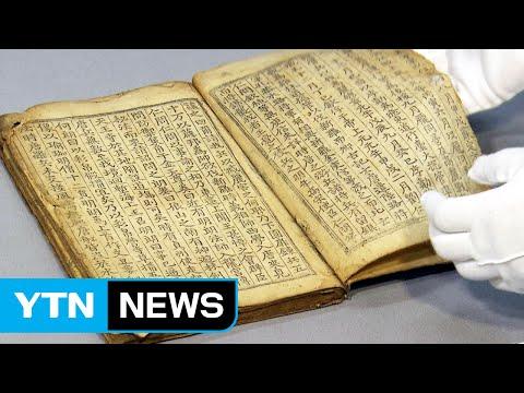15년간 숨겼던 삼국유사, 경매에 내놨다가 '들통' / YTN