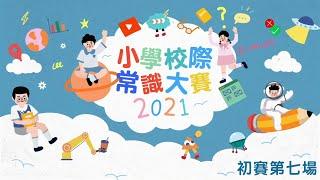 Publication Date: 2021-05-24   Video Title: 《小學校際常識大賽2021》 初賽 第七場